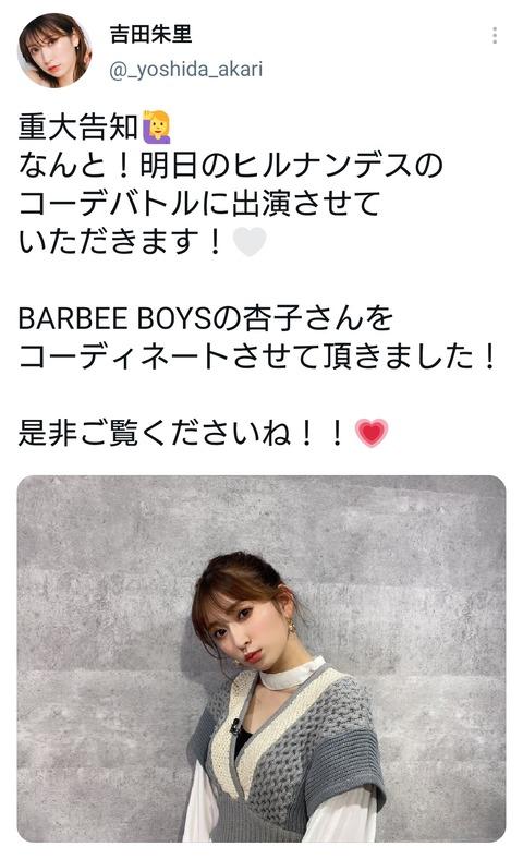 【朗報】吉田朱里が「ヒルナンデス」に出演!コーデバトルに初参戦