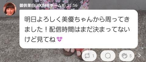 【AKB48】俺たちの茉白ちゃんが明日よろしくに登場!!!【SHOWROOM】