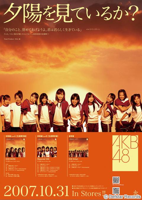 【AKB48】「僕の太陽」「君と虹と太陽と」「夕陽を見ているか?」←神曲はどれだと思う?