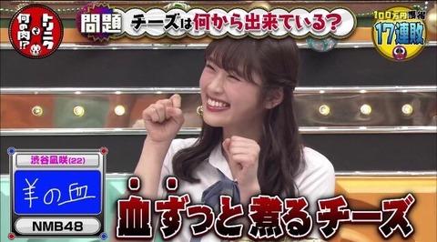【NMB48】渋谷凪咲「チーズは羊の血で出来ている」【なぎちゃん】