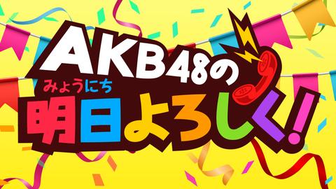 【AKB48の明日よろしく!】指原莉乃から始めたくせに支店に回すのはNGとかスタッフは頭おかしいの?【SHOWROOM】