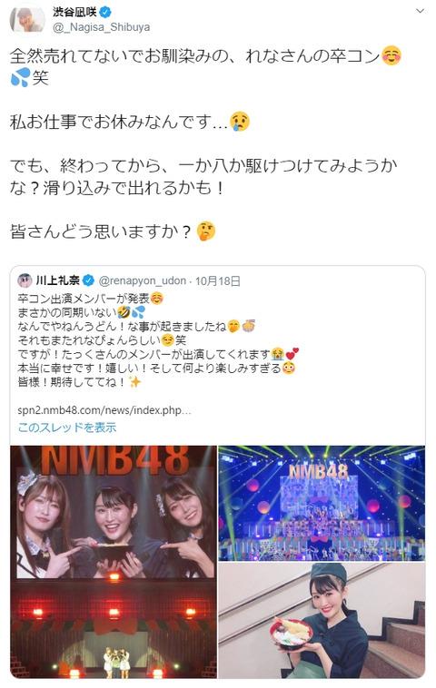 【悲報】れなぴょんの卒業コンサート、案の定売れていない模様www【NMB48・川上礼奈】