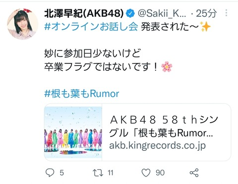 【朗報】AKB48北澤早紀さん当分卒業はしない模様!