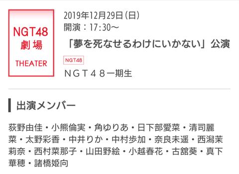 【朗報】どうやらNHK紅白には本間以外のNGTは出演しないっぽい。紅白リハのある29日に中井や荻野は劇場公演出演!