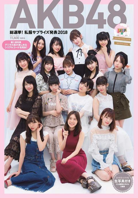 【AKB48総選挙】私服サプライズのスレが立ってないんだが…!?