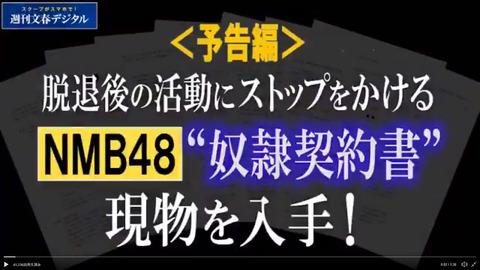 NMB48に文春砲キタ━━━━(゚∀゚)━━━━!!