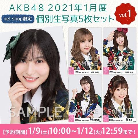 【悲報】AKB48の1月個別生写真が希望的リフレインの衣装
