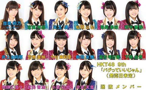【HKT48】9thシングル「バグっていいじゃん」が2月15日に発売決定!!!