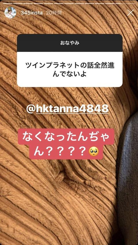 【悲報】村重杏奈「ツインプラネットの話全然進んでないよ」指原莉乃「なくなったんぢゃん????」