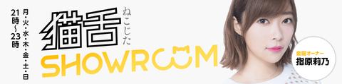 【HKT48】指原莉乃がプロデュースする「猫舌SHOWROOM」に宮脇、村重、矢吹、美久の超豪華メンバーが登場!