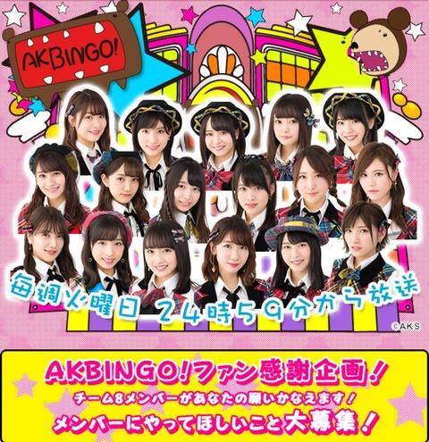 【AKBINGO】緊急募集!ファン感謝企画決定!「チーム8があなたの願い叶えます!」
