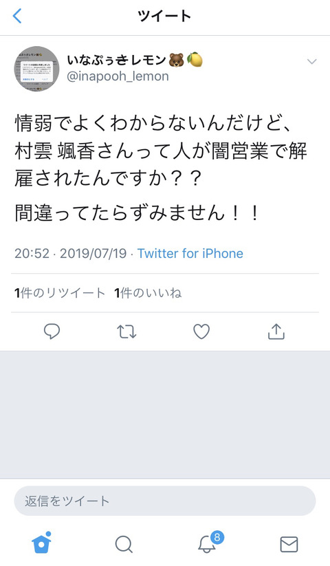 【屑】いなぷぅさレモンこと稲岡龍之介、村雲颯香さんが「闇営業で解雇」と拡散【通報推奨】