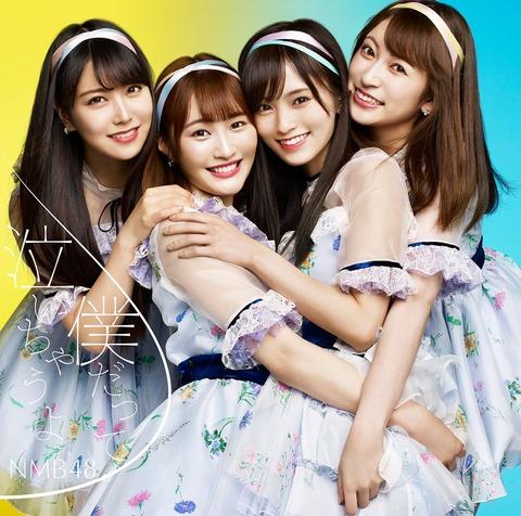 【NMB48】19th「僕だって泣いちゃうよ」が前作より4.5万増の23万枚の売上!!!