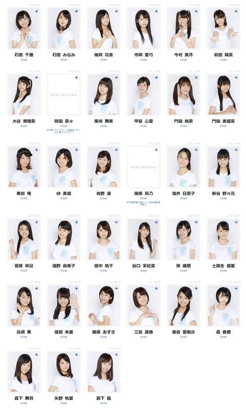 【STU48】選抜総選挙特設サイトにメンバーの顔写真掲載キタ━━━(゚∀゚)━━━!!