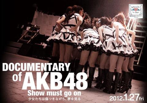 【AKB48】最近夢とか語るメンバー減ったよな…