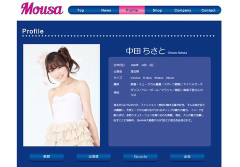 【AKB48】中田ちさと、9月でMousa契約満了【生存確認】