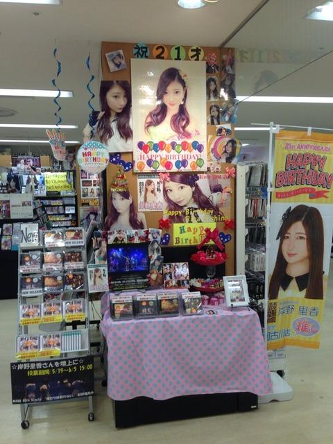 【NMB48】新星堂加古川店が岸野里香の誕生日に気合い入れ過ぎwwwwww
