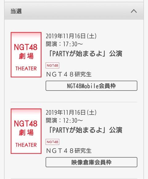 【悲報】NGT48劇場、土曜日の公演で1日2回当選の衝撃www