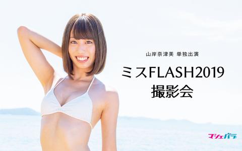 【元NMB48】人気メンバーがクリスマスサンタガールコスプレ&水着撮影会開催!
