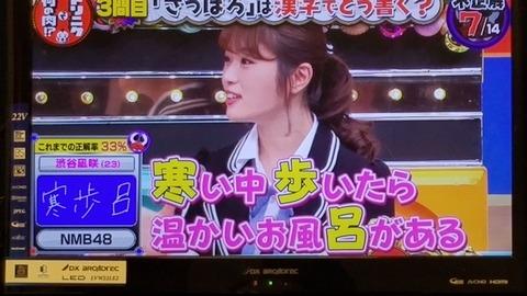 【悲報】NMB48渋谷凪咲「札幌」を漢字で書けない