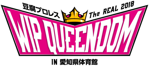 【AKB48G】「豆腐プロレス The REAL 2018 WIP QUEENDOM」対戦カード決定!