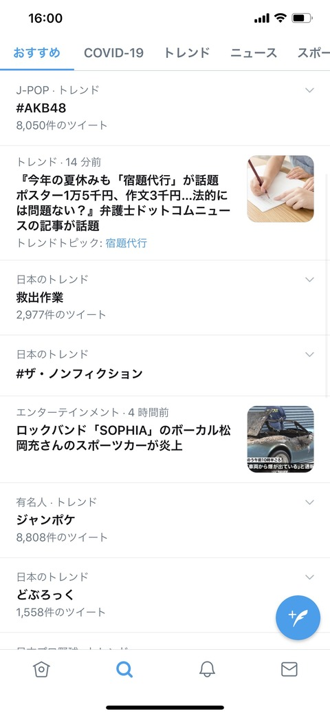 【朗報】AKB48さん見事にトレンド入り【24時間テレビ】