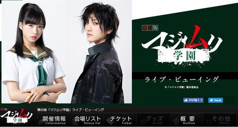 【AKB48G】舞台版「マジムリ学園」ライブ・ビューイング 開催決定!【10月26日】