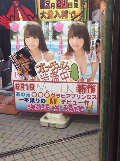 【悲報】三上悠亜(鬼頭桃菜)の宣伝コピーが「オナティッシュ渋滞中」www