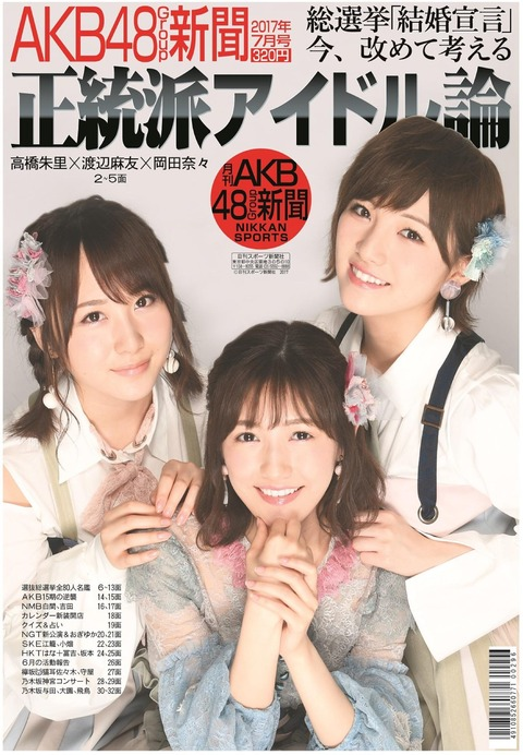 【AKB48新聞】渡辺麻友が高橋朱里の総選挙スピーチを大絶賛「あの流れでよくぞ言った、偉いな」