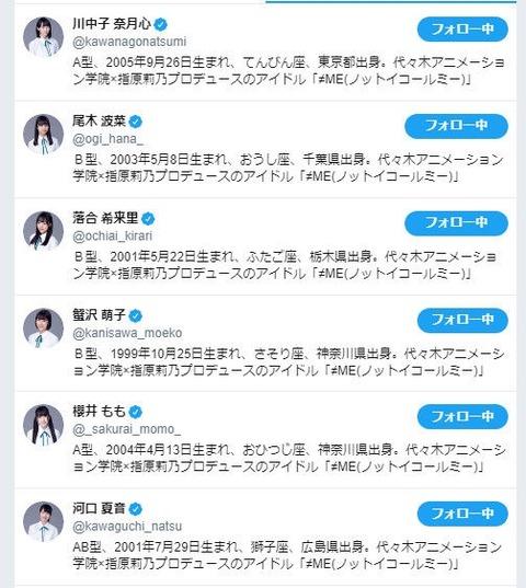 【ノイミー】指原プロデュース、≠MEメンバーのTwitterが早くも公式化してしまう