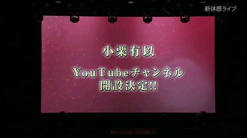 【AKB48】小栗有以「YouTube開設します」→一年たっても開設されずwww