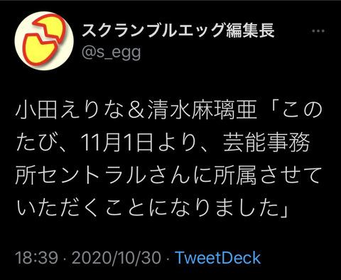 【AKB48】チーム8 小田えりな、清水まりあ、事務所移籍発表!