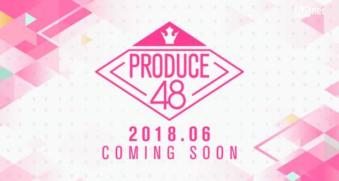 【悲報】「プロデュース48」7日から二度目の合宿がスタート、一週間撮影する模様