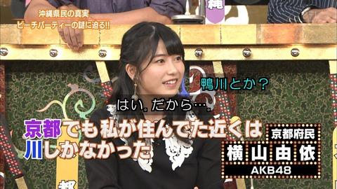 【悲報】AKB48横山総監督、ケンミンショーで嘘を吐く