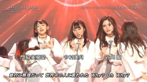 【AKB48】IZ*ONEメンバーがガチで忙しいから今村、門脇、谷川センターでMステ、紅白までやればよくね?【NO WAY MAN】