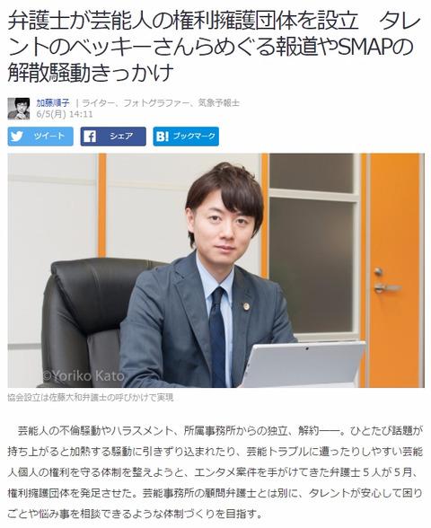 【元SKE48】桑原みずきらが芸能人の権利を守るための協会を設立