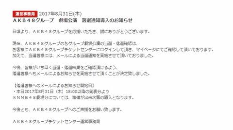 【AKB48G】チケットセンターが劇場公演の落選通知を導入