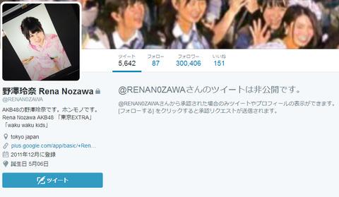 【AKB48】野澤玲奈がTwitterに「消えてしまいたい」と投稿してからアカウントを非公開に