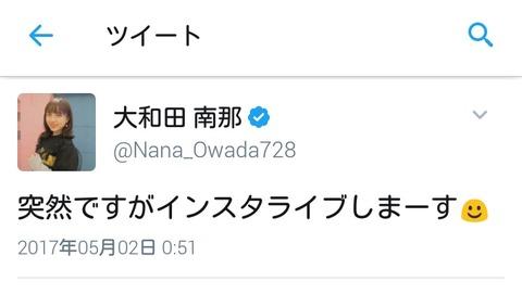 【AKB48】大島涼花がまだ17才の元メンバーと深夜にインスタ生配信してたけど・・・