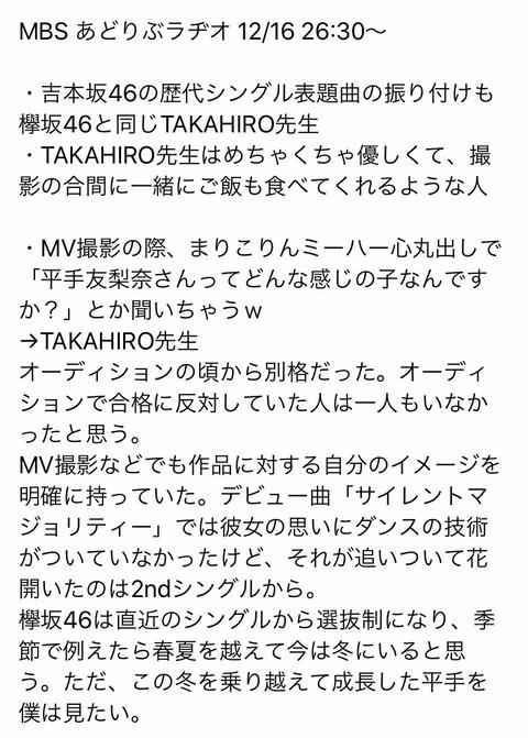 「欅坂46の平手は別格」世界的ダンサーTAKAHIROが平手を語る!