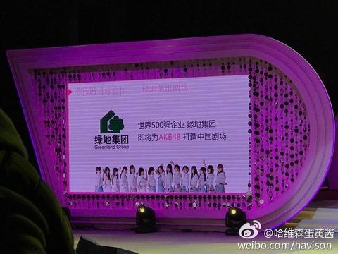AKB48がSNH48に全面戦争を仕掛ける!中国にAKB劇場を作って出張公演を行う予定