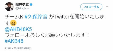 【AKB48】久保怜音のTwitterのアカウント名wwwwww