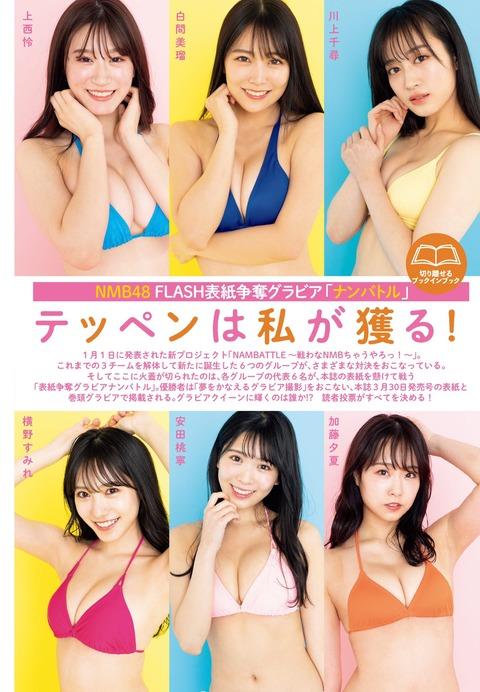 【NMB48】FLASH表紙争奪グラビアナンバトル、第一回の結果発表!
