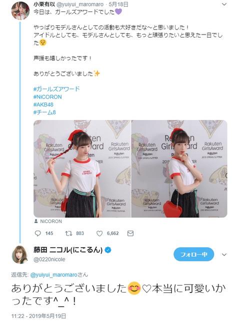 【AKB48】藤田ニコル「小栗有以ちゃん可愛い」ゆいゆい「!!!」