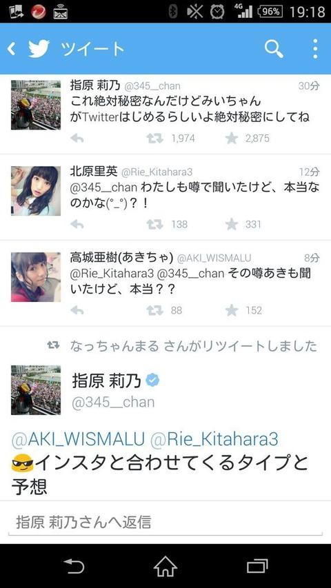 【AKB48】峯岸みなみがTwitterをはじめるらしい