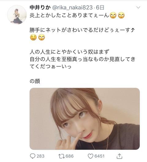 【便乗芸人】NGT48中井りか「言葉は本物のナイフよりも鋭くて突き刺さったまま離れない」木村花の自殺に言及か