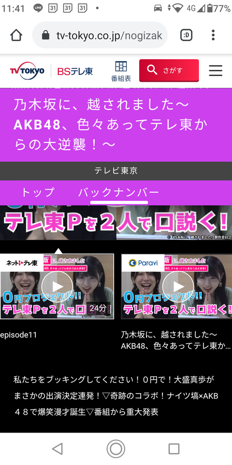 【AKB48】「乃木坂に、越されました」次回の放送で重大発表