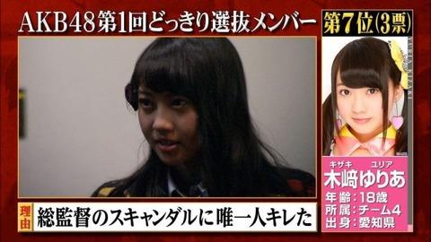 【AKB48】木﨑ゆりあ次期次期総監督待望論