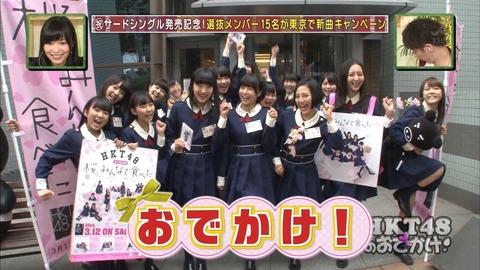 HKT48のおでかけ!「3rdシングル発売記念、東京で新曲PR大作戦♪」
