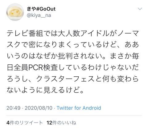 【AKB48】有識者「大人数アイドルがノーマスクで密になるテレビ番組はなぜか批判されない。クラスターフェスと何も変わらないのに」